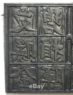 Bloc D'impression De Calligraphie En Bois Antique Chinois